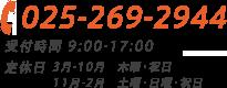 025-269-2944
