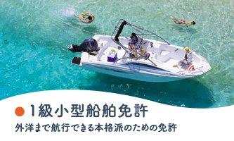 1級小型船舶免許:外洋まで航行できる本格派のためのボート免許