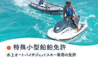 特殊小型船舶免許:水上オートバイやジェットスキー専用の免許