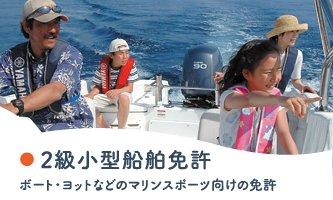 2級小型船舶免許:ボート・ヨットなどのマリンスポーツ向けのボート免許