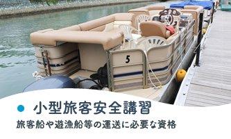 小型旅客安全教習:旅客船や遊漁船等の運送に必要な資格