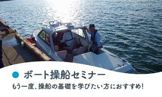 ボート操縦セミナー:もう一度、操船の基礎を学びたい方におすすめ!