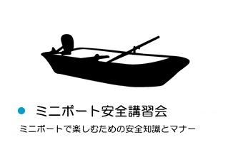 ミニボート安全講習会