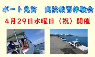 ボート免許 実技教習体験会