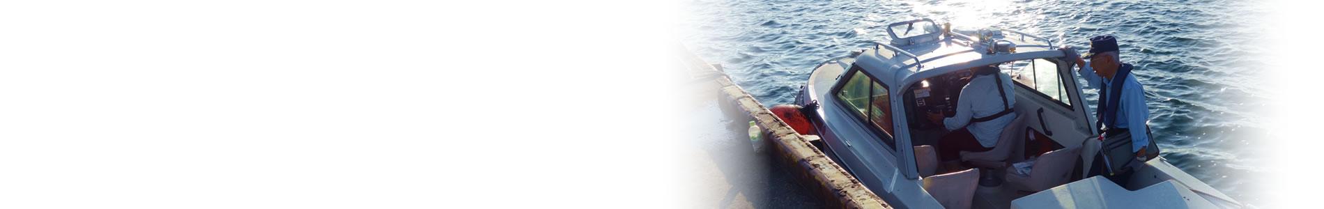 ボート操船セミナー