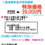 富山進級キャンペーン詳細