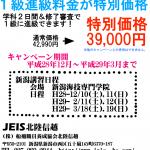 新潟進級キャンペーン詳細