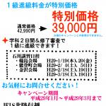 石川進級キャンペーン詳細